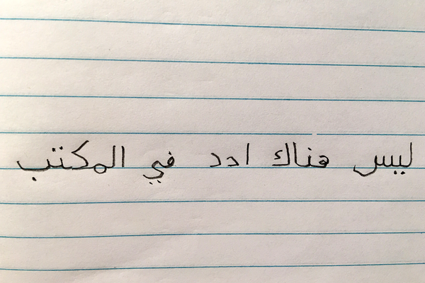 Arabic cursive writing